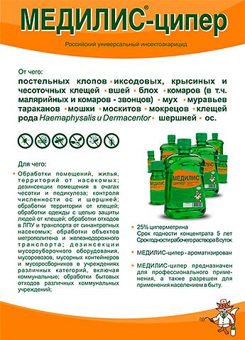 медицил ципер инструкция - фото 2