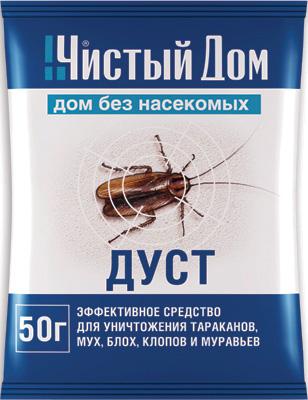 Дуст от насекомых Чистый Дом