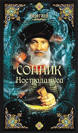 Сонник Нострадамуса - сегодня один из наиболее популярных