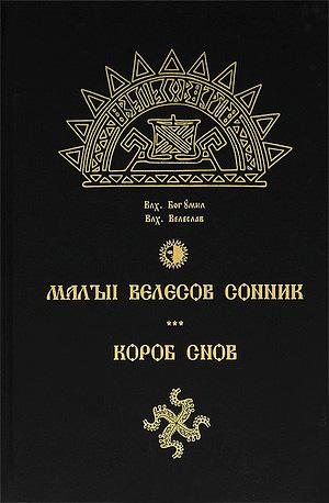Малый Велесов Сонник