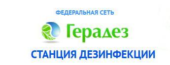 Федеральная сеть Герадез является одной из самых крупных в РФ