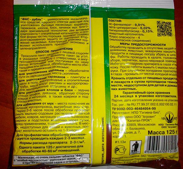 Состав и инструкция по применению инсектицидного средства Фас-Дубль