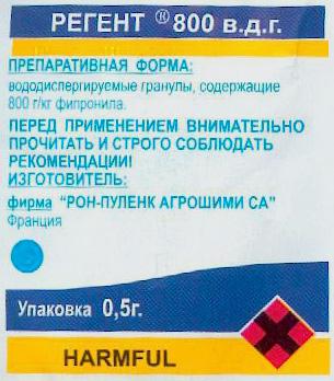 Препарат Регент 800