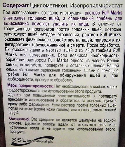 В составе раствора Фул Маркс - циклометикон и изопропилмиристат