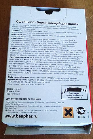 Перед применением противоблошиного ошейника обязательно ознакомьтесь с инструкцией по его применению, так как есть противопоказания и побочные эффекты.