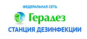 Герадез является одной из наиболее крупных сетей станций дезинсекции в РФ.