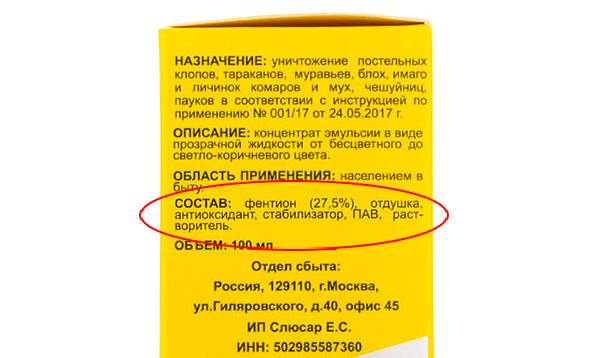 Действующим веществом Палач Супер является инсектицид фентион (27,5%)